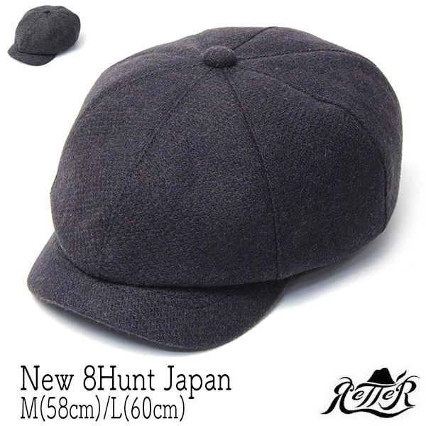 """Retter(レッター)"" 尾州ウール8枚はぎハンチング New 8Hunt Japan"