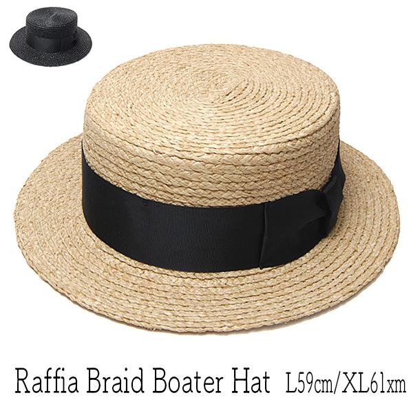 ラフィアブレードカンカン帽  [ハット]  [大きいサイズの帽子アリ]【コンビニ受取対応】 (kaw-sn005)