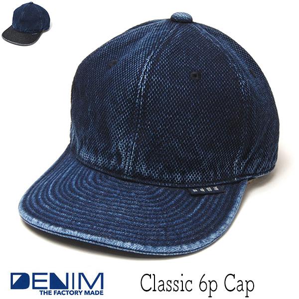 """""""THE FACTORY MADE(ザファクトリーメイド)"""" デニムキャップ クラシック6P CAP"""