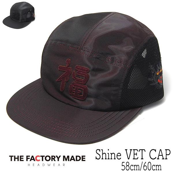 """THE FACTORY MADE(ザファクトリーメイド)"" ベトキャップShine VET CAP?"