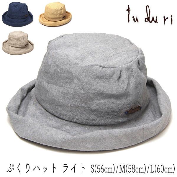 """""""tuduri(つづり)"""" リネンハット ぷくりハットライト"""