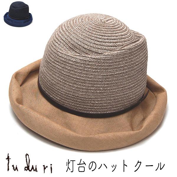 tuduri(つづり)麻ブレードハット<灯台のハット クール>