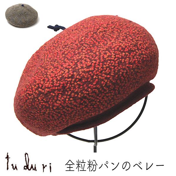 """""""tuduri(つづり)"""" ウールフエルトベレー<全粒粉パンのベレー>"""