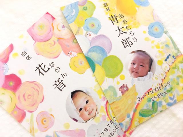 出産内祝い・出産祝いお返しギフト  「アート&命名カード」