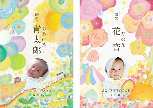 出産内祝い・出産祝いお返し用 赤ちゃん命名カード(男の子用・女の子用)