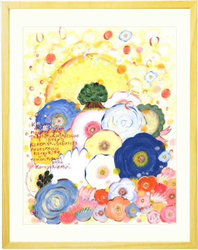 花や太陽や山が描かれた青・紺色・黄色の絵画