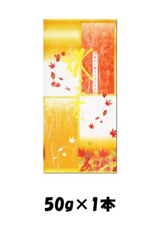 秋のお茶 50g×1本