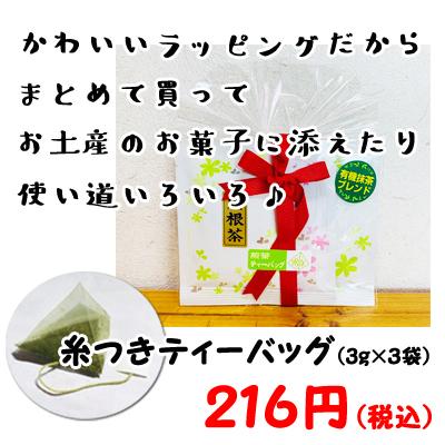 糸付き煎茶T/B(3g×3袋)