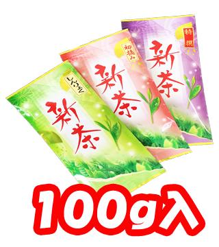 売れ筋商品(平袋100g入) 3本セット