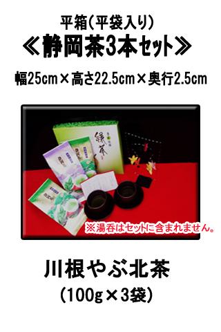 平箱(平袋入り) 静岡茶3本セット