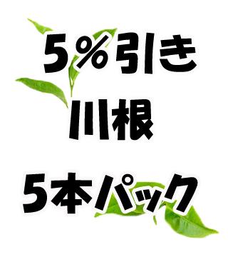 5%引き!100g×5本パック 川根