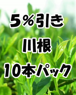 5%引き!100g×10本パック 川根