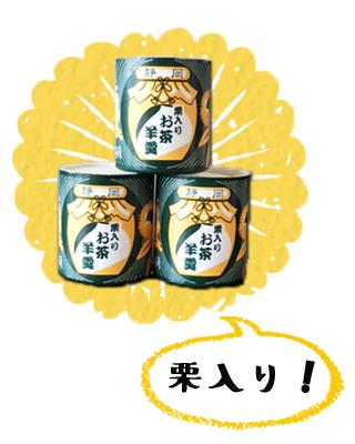 栗入りお茶ようかん(3個袋入)