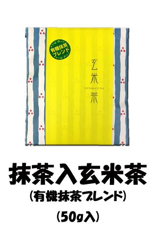 抹茶入玄米茶(有機抹茶ブレンド) 50g入