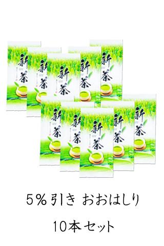 5%引き おおはしり  新茶平袋100g入×10本パック