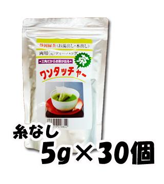 ワンタッチャー糸なし(5g×30個)