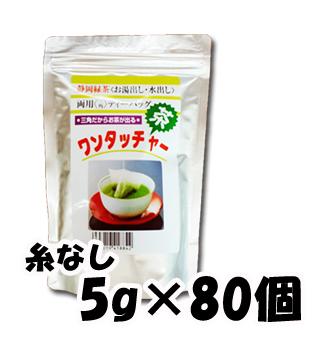 ワンタッチャー糸なし(5g×80個)