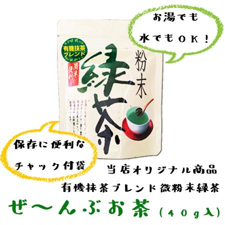 お茶の良い所全て吸収・微粉末緑茶「ぜ~んぶお茶」/40g
