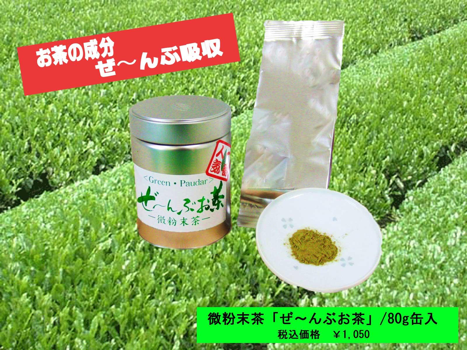 お茶の良い所全て吸収・微粉末緑茶「ぜ~んぶお茶」/80g缶入
