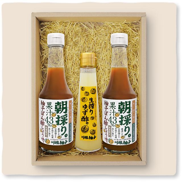 2019年度「朝採り柚子ぽん酢しょうゆ&生搾りゆず酢セット」(数量限定)