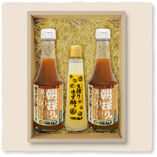 2020年度「朝採り柚子ぽん酢しょうゆ&生搾りゆず酢セット」(数量限定)
