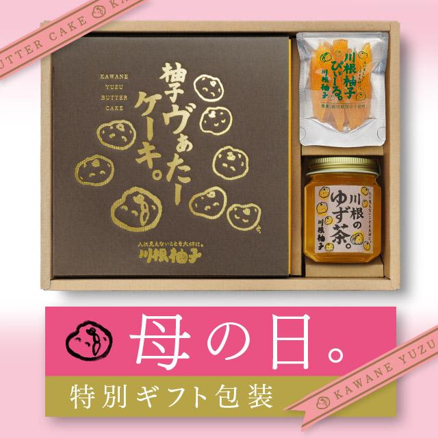 母の日限定 柚子ヴぁたーケーキ ギフトセット