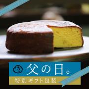 父の日限定 柚子ヴぁたーケーキ