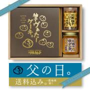 柚子ヴぁたーケーキギフトセット