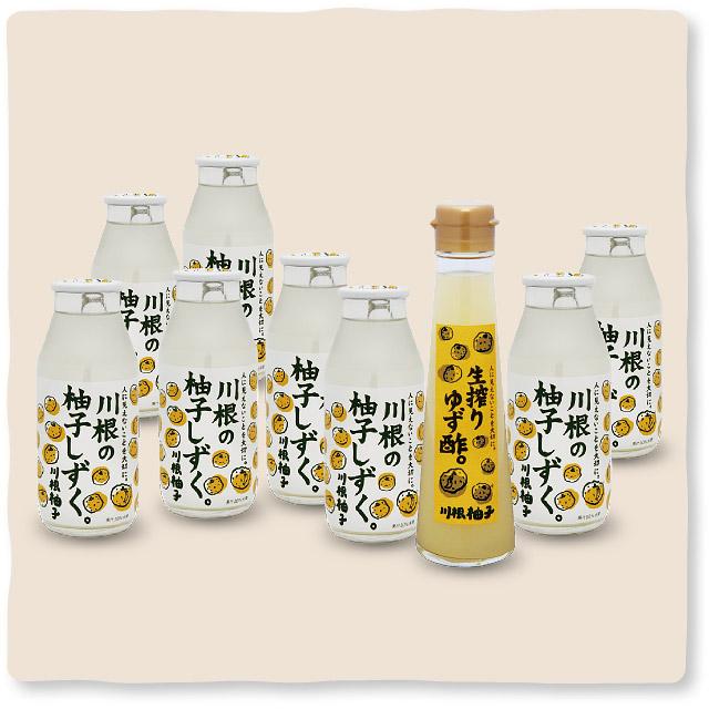 柚子しずく(8本)&生搾りゆず酢(1本)セット