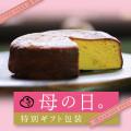 母の日限定 柚子ヴぁたーケーキ