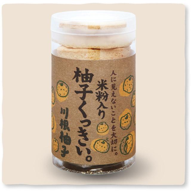 米粉入り 柚子くっきぃ