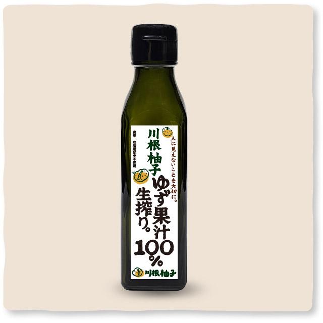 生搾り ゆず果汁100%