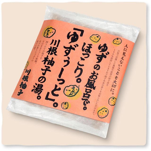 ゆずぅーっと 川根柚子の湯(入浴剤)