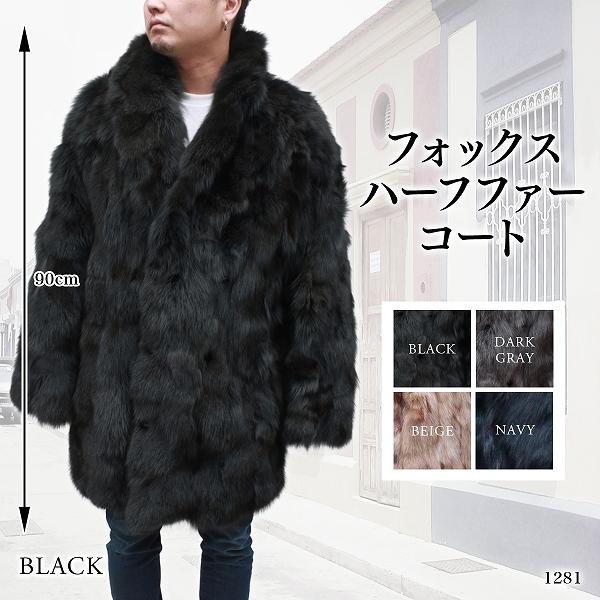 メンズ 毛皮コート FOX(キツネ) ハーフ丈 ファーコート(90cm丈) 1281