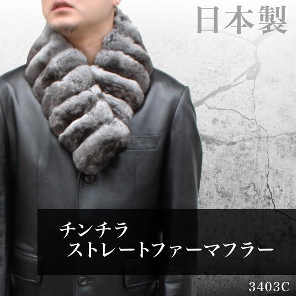 日本製 チンチラ 毛皮マフラー メンズ ブラック/ホワイト フリーサイズ 3403cm