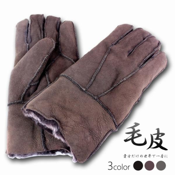ムートン 手袋 メンズ 本革 グローブ 毛皮 暖かい もこもこ 4285
