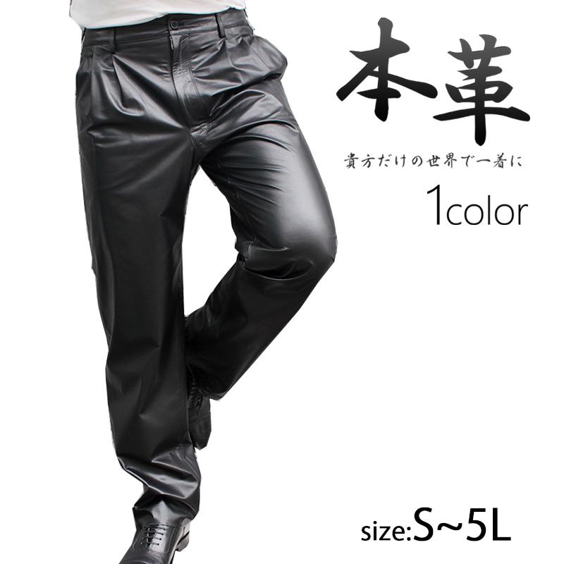 牛革 レザーパンツ ツータックタイプ メンズ ブラック M/L/LL/3L/4L/5L/ 6077