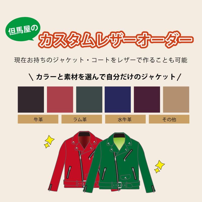 オリジナル受注生産 本格 レザージャケット 革ジャン レザーパンツ オーダーメイド メンズ レディース