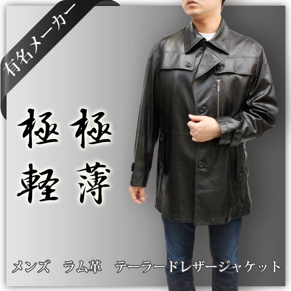 有名メーカー【 メンズ レザーコート 】 メンズ ラム革 ハーフコート CF0023