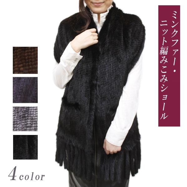 【レディース毛皮アイテム】ミンクファー・ニット編みこみショール0041
