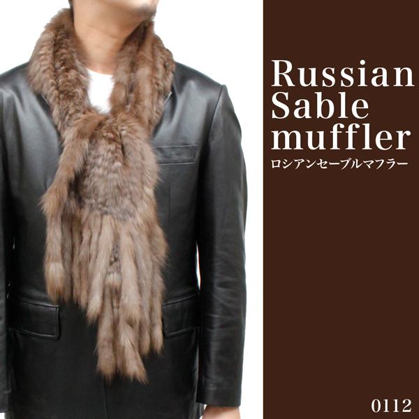 メンズ毛皮 マフラー ロシアンセーブル 140cm丈 ファーマフラー 0112m