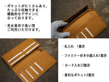 【男女兼用 長財布】オーストリッチ 長財布0208
