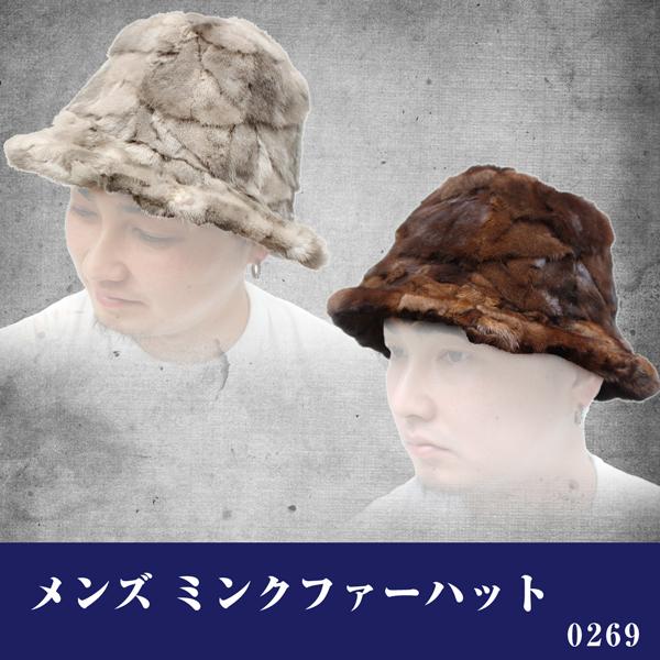 メンズ ファーアイテム ミンク 毛皮ハット (帽子) 0269M