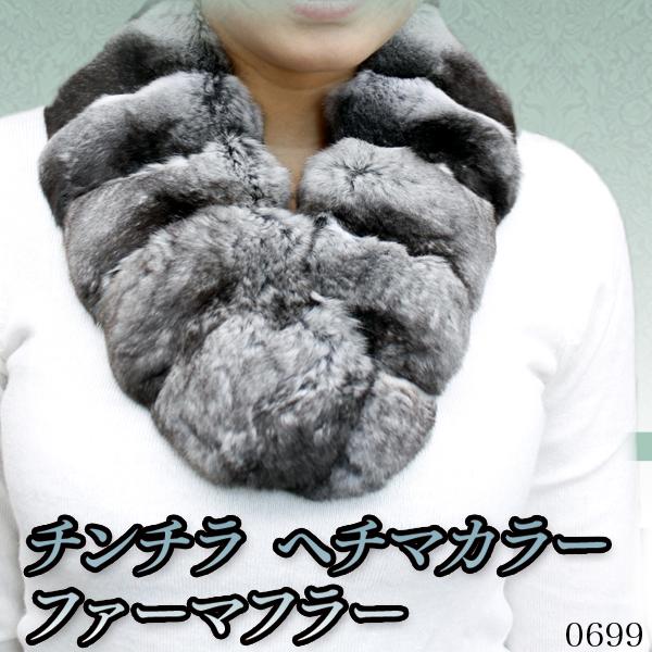 【 レディース 毛皮アイテム 】チンチラヘチマ毛皮カラー(バネ付き)0699《送料無料》