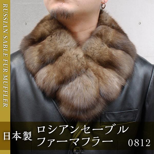 日本製 メンズ ファーアイテム ロシアンセーブル ヘチマカラ― ファーマフラー 0812m