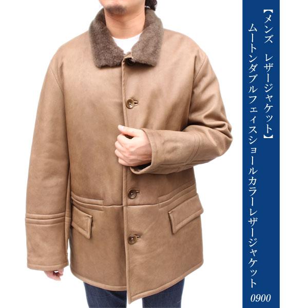 ムートンダブルフェィスショールカラーレザージャケット0900