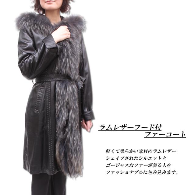ラムレザーフード付ファーコート1149