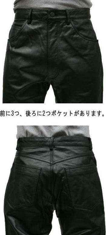 メンズボトム・カウ革・ジーンズタイプ1190