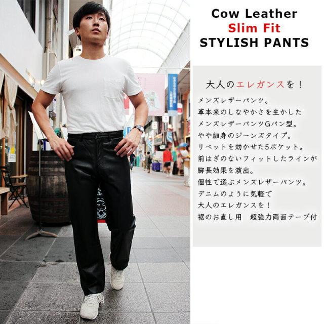 レザーパンツ メンズ 本革 牛革 ジーパンタイプ革パンツ M/L/Ll/3L/4L/5L ブラック 黒 1195