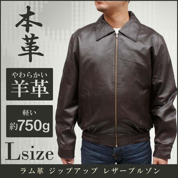 メンズ レザージャケット 革ジャン ラム革 ブルゾンジャケット 12204